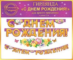 Гирлянда буквы С Днем Рождения ! жен (2м) /Оп