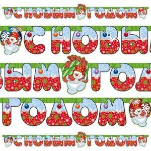 Гирлянда-буквы НГ Снеговик с подарками 210см