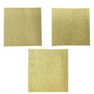 Наклейки для коробок с шарами золото глиттер (русские буквы,  цифры) /Мфп