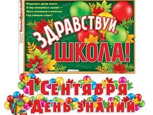 """Набор  плакат А3 """"Здравствуй школа"""" + ГБ"""" 1 сентября. День знаний """" 2м30см /Мо"""
