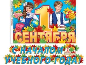 """Набор  плакат А3 """"1 Сентября"""" + ГБ"""" С началом учебного года """" 2м50см /Мо"""