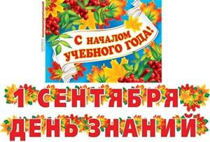 """Набор  плакат А3 """"С началом учебного года"""" + ГБ"""" 1 Сентября день знаний"""" 2м50см /Мо"""