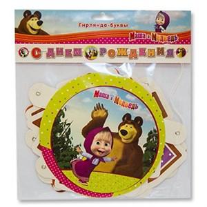 Гирлянда буквы С ДР Маша и Медведь 220см