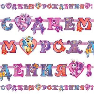 Гирлянда буквы С Днем Рождения Волшебные Питомцы 320см /Мфп