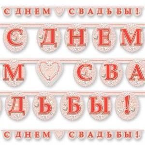 Гирлянда буквы С Днём Свадьбы Кружево 430 см