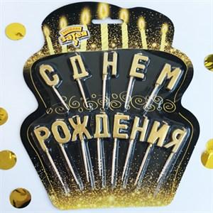 Свечи д/торта на пиках С ДНЕМ РОЖДЕНИЯ золотые /V