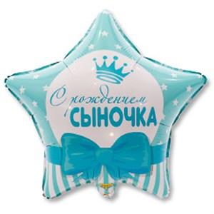 """Шар фольга 18"""" РУС С РОЖДЕНИЕМ СЫНОЧКА Звезды (К)"""