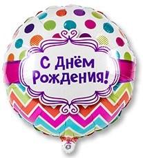 """Шар фольгa 18"""" РУС С ДНЕМ РОЖДЕНИЯ горох шеврон (QL)"""