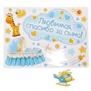"""Набор декоративных магнитов """"Любимая спасибо за сына!"""" (18шт) /SL"""
