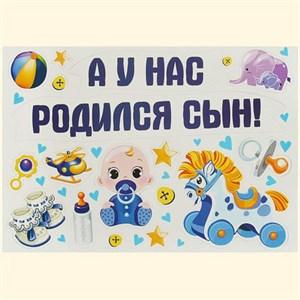 """Набор декоративных магнитов """"А у нас родился сын!"""" (18шт) /SL"""
