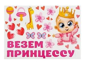 """Набор декоративных магнитов """"Везем принцессу"""" (15шт) /SL"""