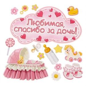 """Набор декоративных магнитов """"Любимая спасибо за дочь!"""" (15шт) /SL"""
