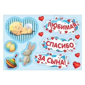 """Набор декоративных магнитов """"Любимая спасибо за сына!"""" (12шт) /SL"""