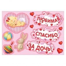 """Набор декоративных магнитов """"Любимая спасибо за дочь!"""" (12шт) /SL"""
