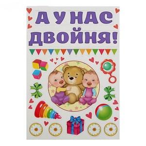"""Набор декоративных магнитов """"А у нас двойня!"""" (15шт) /SL"""