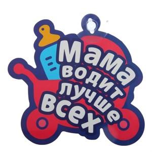 """Табличка на присоске """"Мама водит лучше всех"""" (Шт) /SL"""