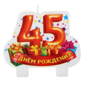 "Свеча в торт ""СДР 45 лет"" (8х7,2см) SL"