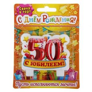 """Свеча в торт """"С юбилеем 50 лет"""" (7,9х7см) SL"""