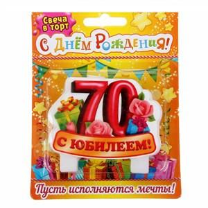 """Свеча в торт """"С юбилеем 70 лет"""" (8х6,8см) SL"""