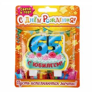 """Свеча в торт """"С юбилеем 65 лет"""" (8х6,8см) SL"""