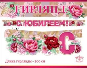 Гирлянда буквы С Юбилеем жен 200см /Пр