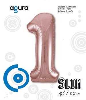 Шар фольга фигура 40''/102 см ЦИФРА 1 Slim Розовое золото (Ag)