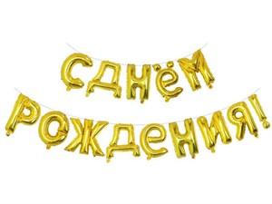 Набор шаров-букв Y Фигура 92 буквы С Днем рождения GOLD 40см (воздух) /Мфп