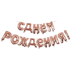 Набор шаров-букв Y Фигура 94 буквы С Днем рождения Rose GOLD 40см (воздух) /Мфп