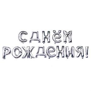 Набор шаров-букв Y Фигура 93 буквы С Днем рождения SILVER 40см (воздух) /Мфп