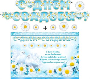 Гирлянда буквы С днем свадьбы! с элементами на скотче + Плакат /Фда