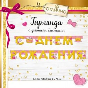 Гирлянда буквы С Днем Рождения ! с золотыми блестками (2м75см) /Огк